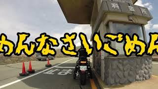 GSR750と行く九州&沖縄ツーリング Part.3