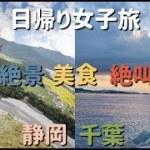 【Vlog】東京から日帰り女子旅!初のパラグライダー(大井川)、浜焼き食べ放題(館山)海鮮放題、滑翔傘體驗、自駕遊、當天往返