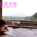 【温泉女子会】山梨・精進湖「山田屋ホテル」さん♪日帰り入浴・貸切露天風呂
