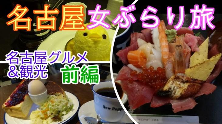 【女ぶらり旅】名古屋グルメ・観光の旅【前編】