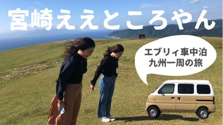 【女2人で九州一周車中泊の旅】宮崎県が想像以上に良かった。