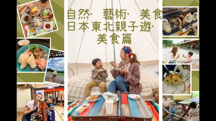 【親子旅行】帶著4歲小孩日本東北遊美食篇 🦀🌽🥩🍜🍲🍛🍣🍱