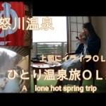 鬼怒川温泉 ひとり旅 kinugawa Hot spring