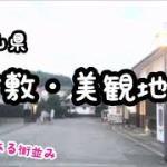 倉敷・美観地区 日本一周旅行記