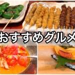 【福岡グルメ旅(後編)】地元の方オススメの美味しいお店とホテルルームツアー