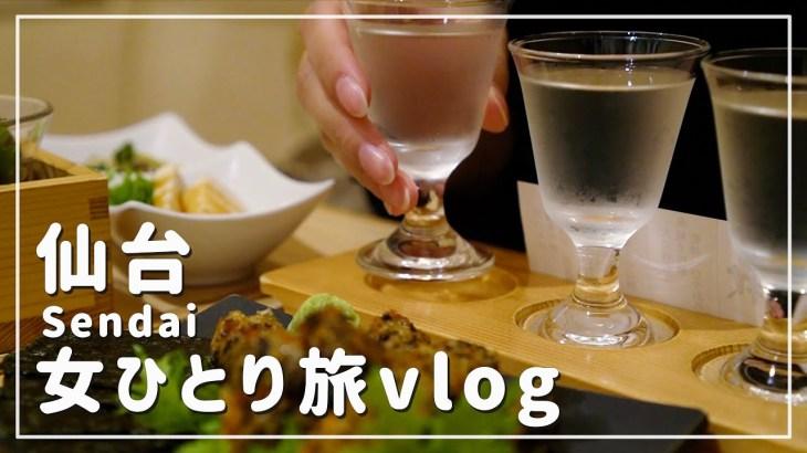【仙台/女ひとり旅②】地酒三昧のはしご酒!地元の人達とのおしゃべりが楽しい仙台の夜