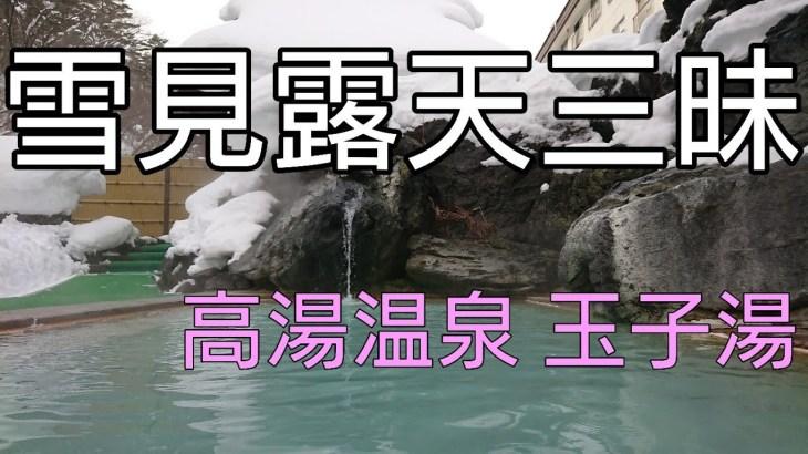 #福島県 #高湯温泉 #玉子湯  2021.01.13~15  #温泉 #露天風呂