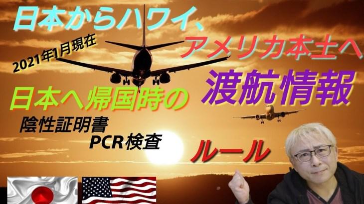 【海外旅行】日本からハワイ、アメリカ本土への入国ルールが一部変更へ、日本へ帰国時の注意点、ルール変更について ~2021年1月時点~