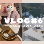 【VLOG#6】金沢女子旅♡ | 4泊5日 | 攻めるカフェ巡り〜 | DAY①