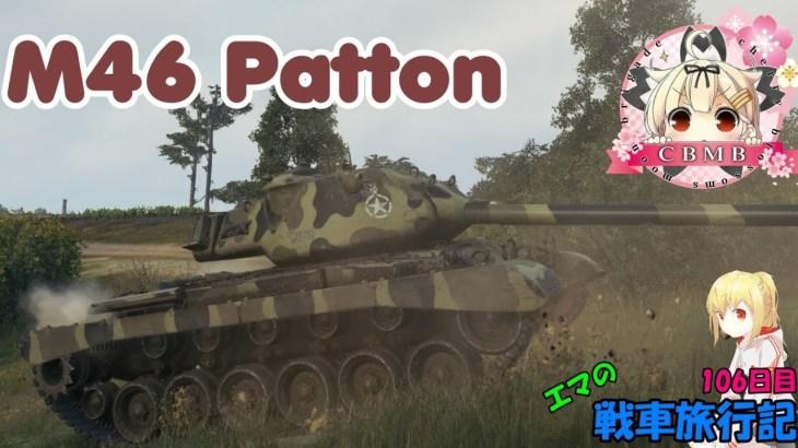 【WoT】エマの戦車旅行記106日目 ~M46 Patton~【ゆっくり実況】