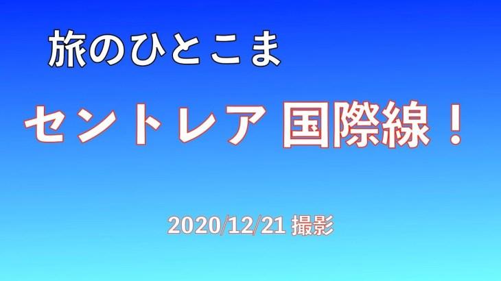 【旅のひとこま】『セントレア 国際線!』【中部国際空港 / 愛知県】