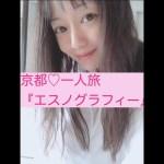 京都☆一人旅♪エスノグラフィーさんへ #温泉女子#旅行#一人旅