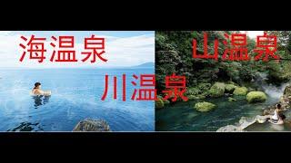 日本様々な温泉 川温泉 海温泉 山温泉 日本女性 人気混浴 露天温泉 秘湯