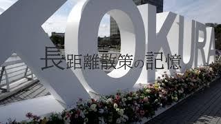 長距離散策の記憶/九州とか中国地方とか