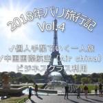 【一人旅】2018年パリ旅行記Vol.4【モンサンミッシェル】