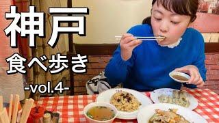 【ちょっとディープな神戸グルメを食べ歩き4】須磨の台所で絶品下町グルメを食べまくる!神戸vlog