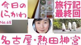 名古屋・熱田神宮(旅行記最終回)