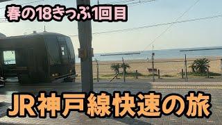 2021春の旅祭り 青春18 2021春1-1 大阪駅→姫路駅