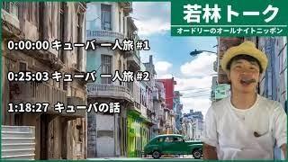 【若林 フリートーク集】若林のキューバ 一人旅🇨🇺[オードリーのオールナイトニッポン]