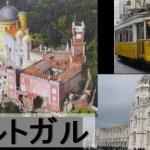 【旅行記】 ポルトガル リスボン、シントラ観光