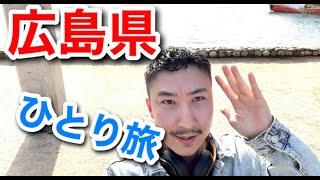 【広島ひとり旅】戦争の歴史を学ぶ、週末旅行へ出発!!