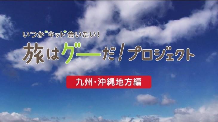 旅はグーだ!プロジェクト~九州・沖縄地方編~