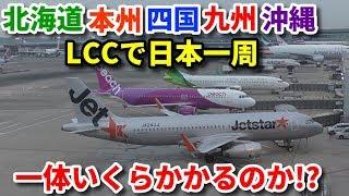 【最速最安】LCCで日本一周【北海道・本州・四国・九州・沖縄】