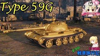【WoT】エマの戦車旅行記172日目 ~Type 59 G~【ゆっくり実況】