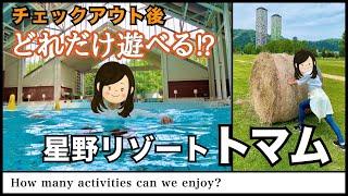 【北海道旅行】星野リゾートトマム、チェックアウト後に何種類のアクティビティができるか?(夏のトマム旅行)