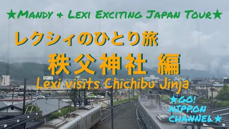 レクシィひとり旅 秩父神社にお参り Lexi visited Chichibu Jinja