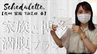 【福岡】博多グルメを食べたい方集合!?最強博多旅行プラン!
