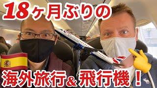 ショーンさん18ヶ月ぶりに海外旅行&機内へ! スペイン🇪🇸マラガ編 – 前半 | First Holiday Abroad since Pandemic – Part1