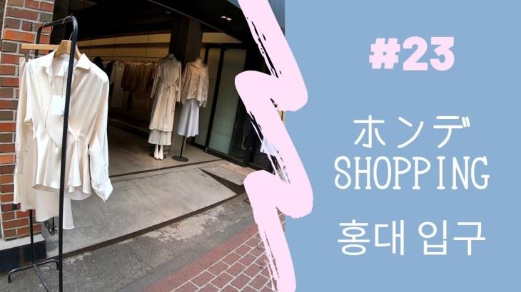【#23 韓国旅行 ソウル ホンデ】 ホンデでウィンドウショッピング