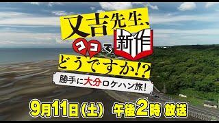TOS 9月11日(土) フジテレビ系九州・沖縄ブロックネット「又吉先生、ココで新作どうですか!?勝手に大分ロケハン旅!」