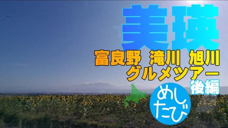 北海道グルメ飯旅 #008-2美瑛 富良野 滝川 旭川 ソウルフード探訪