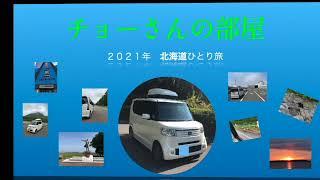 チョーさんの部屋 北海道一人旅 2021(720-23)   SD 480p