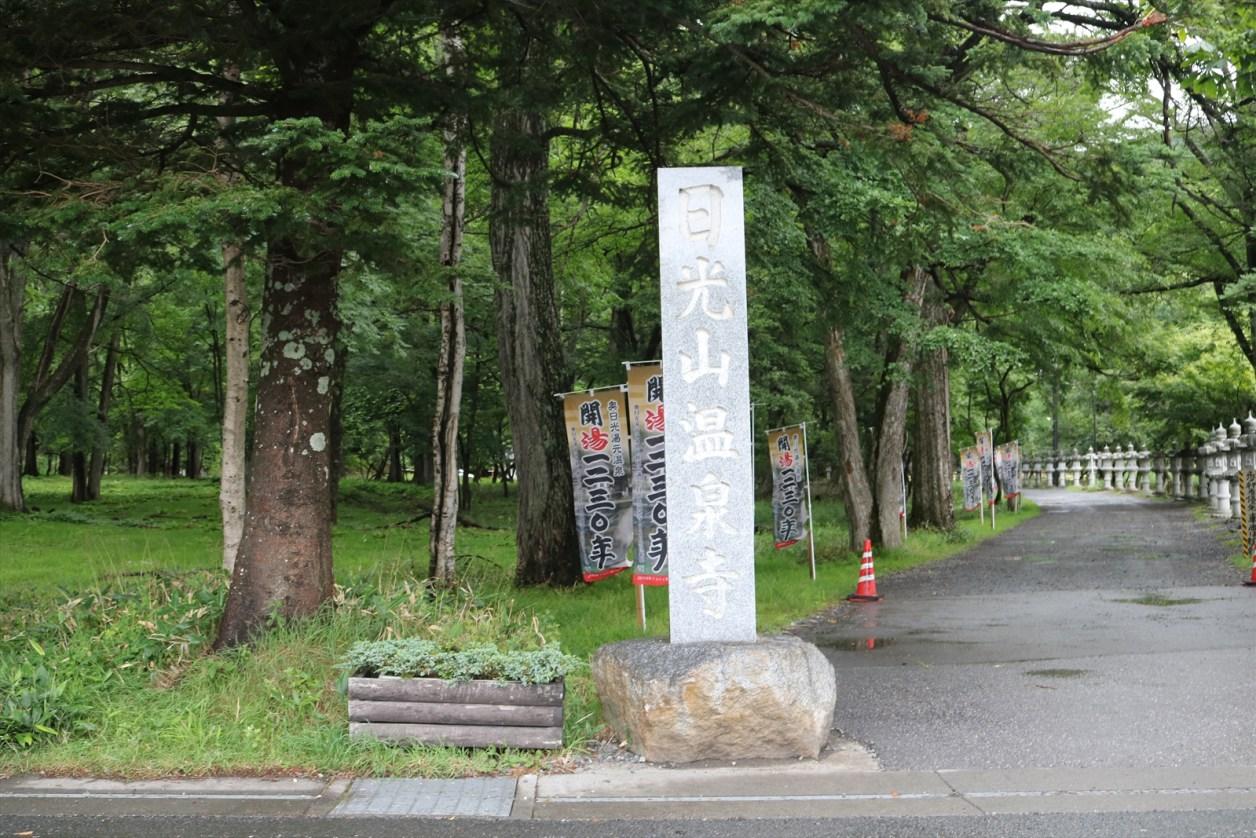 日光山温泉寺