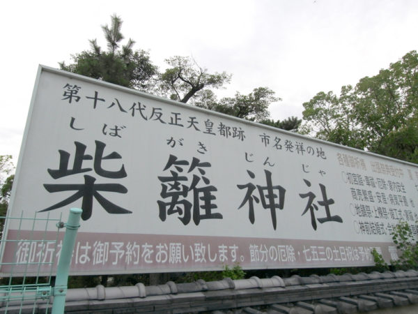 柴籬神社看板