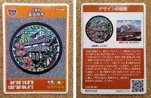 富田林市マンホールカード