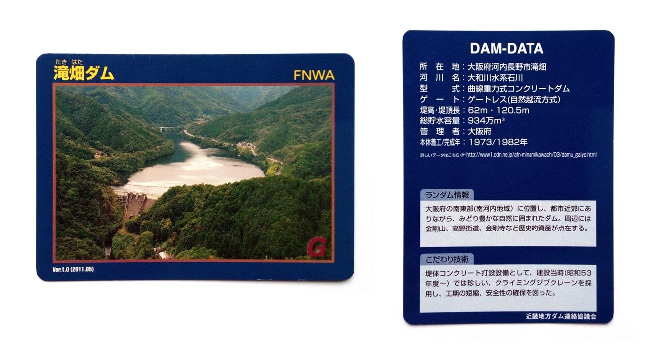 滝畑ダムカード