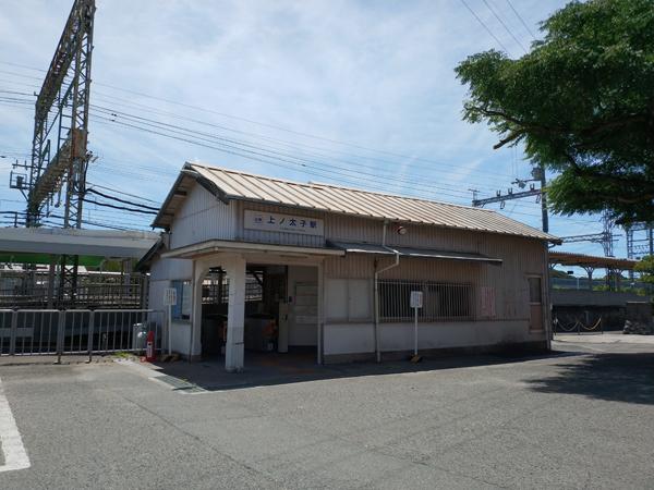 上ノ太子駅