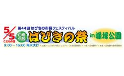 2019年5月5日(金・祝) | 第44回はびきの市民フェスティバル はびきの祭in峰塚公園 開催~羽曳野市~