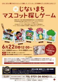 2019年6月22日(土)、じないまちマスコット探しゲーム開催 ~富田林市 寺内町~