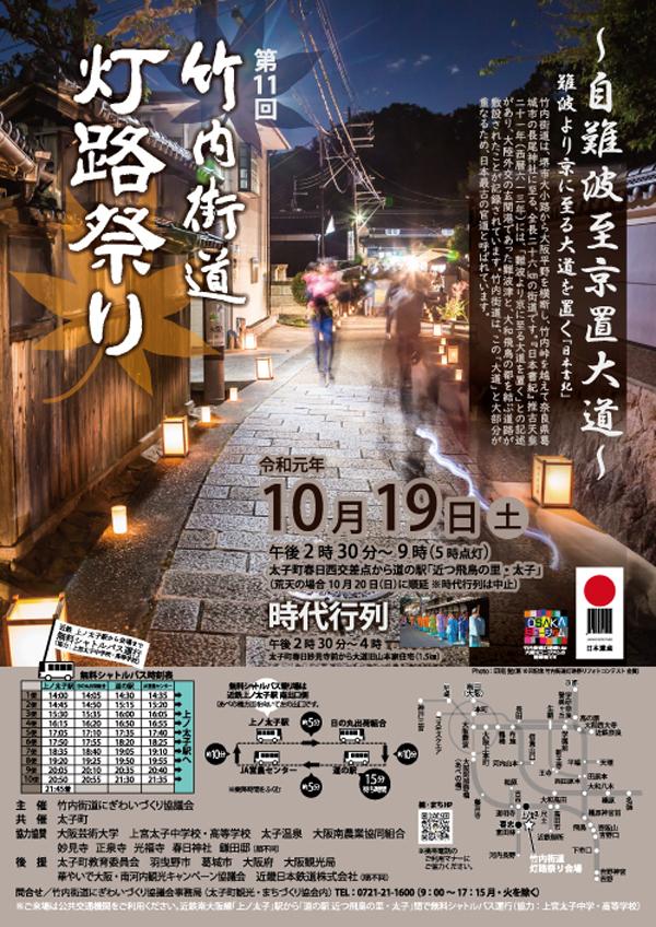 竹内街道灯路祭り