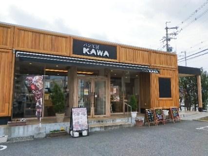 パン工房kawa富田林店