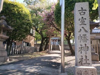 古室八幡神社の社標
