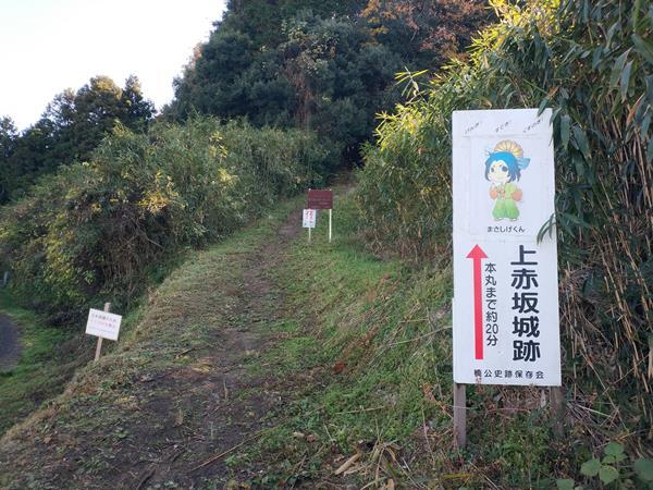 上赤阪城跡の登山口