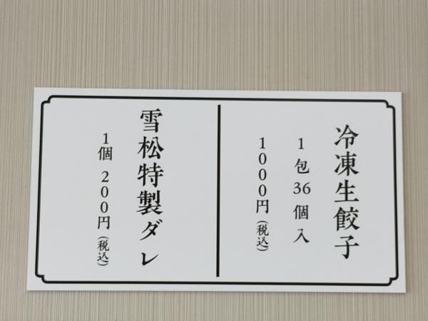 餃子の雪松・羽曳野店のメニュー