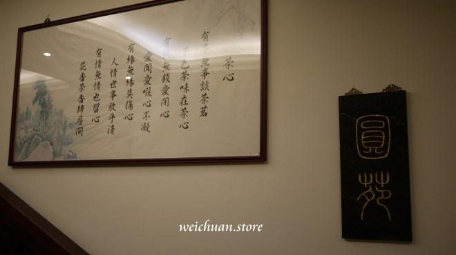 圓山圓苑@weichuanstore.com
