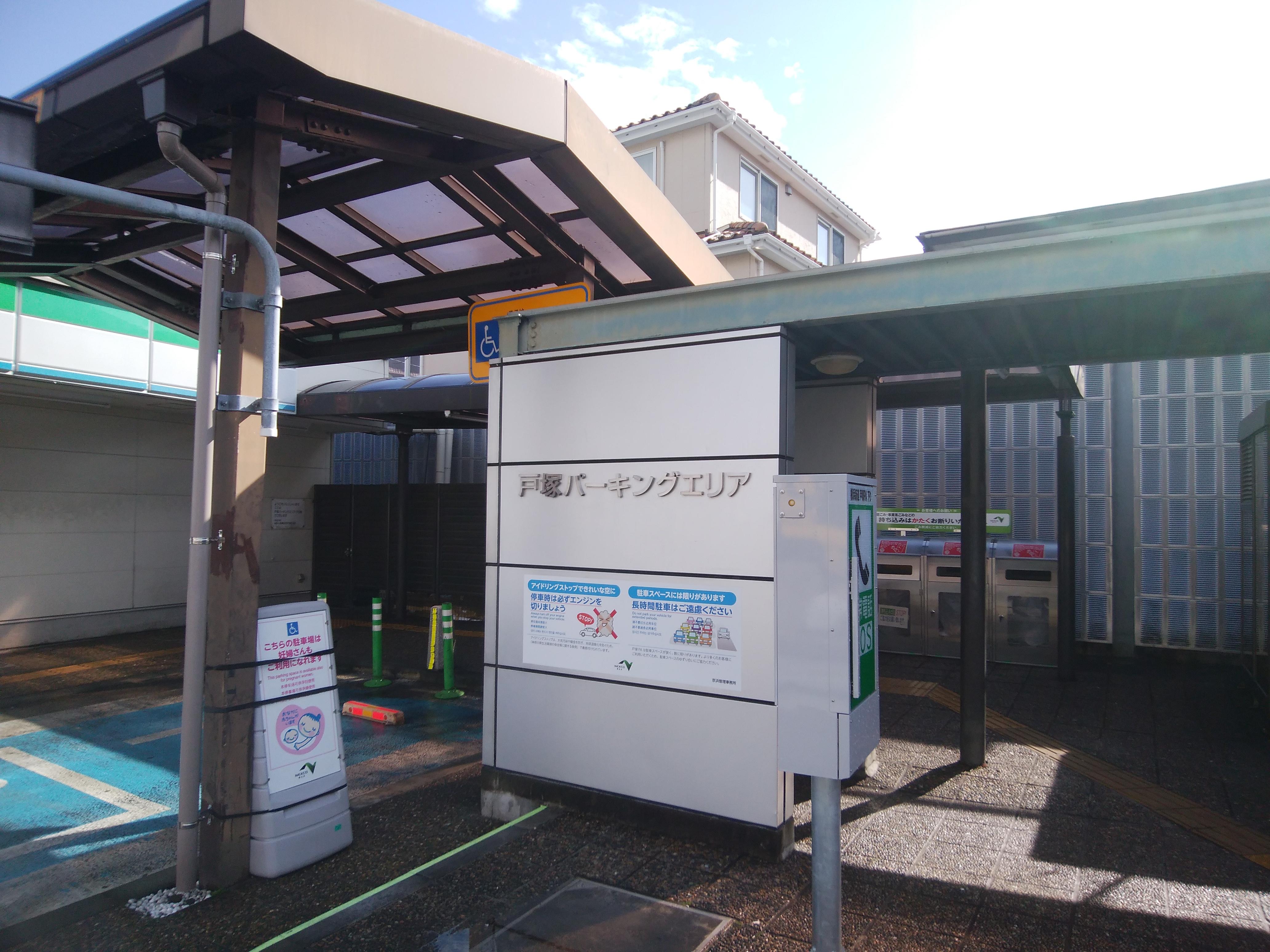 横浜新道 戸塚PA(下り)